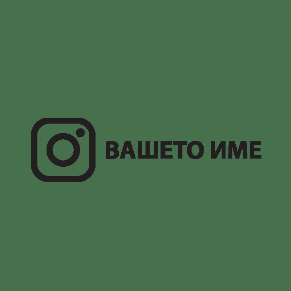 Instagram стикер с Вашето потребителско име