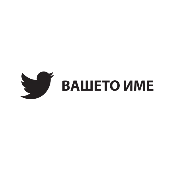 Twitter стикер с Вашето потребителско име