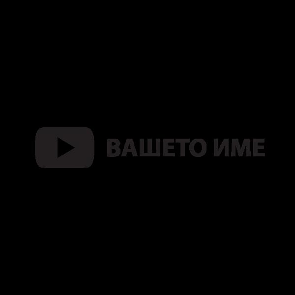 Youtube стикер с Вашето потребителско име