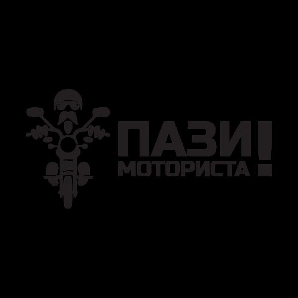Стикер за кола - Пази Моториста 03