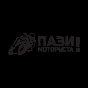 Стикер за кола - Пази Моториста