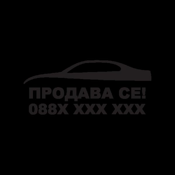 Стикер за Кола - Продава се